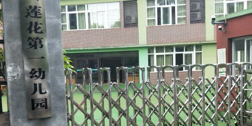 莲花第一幼儿园(富民园)