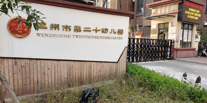 温州市第二十幼儿园