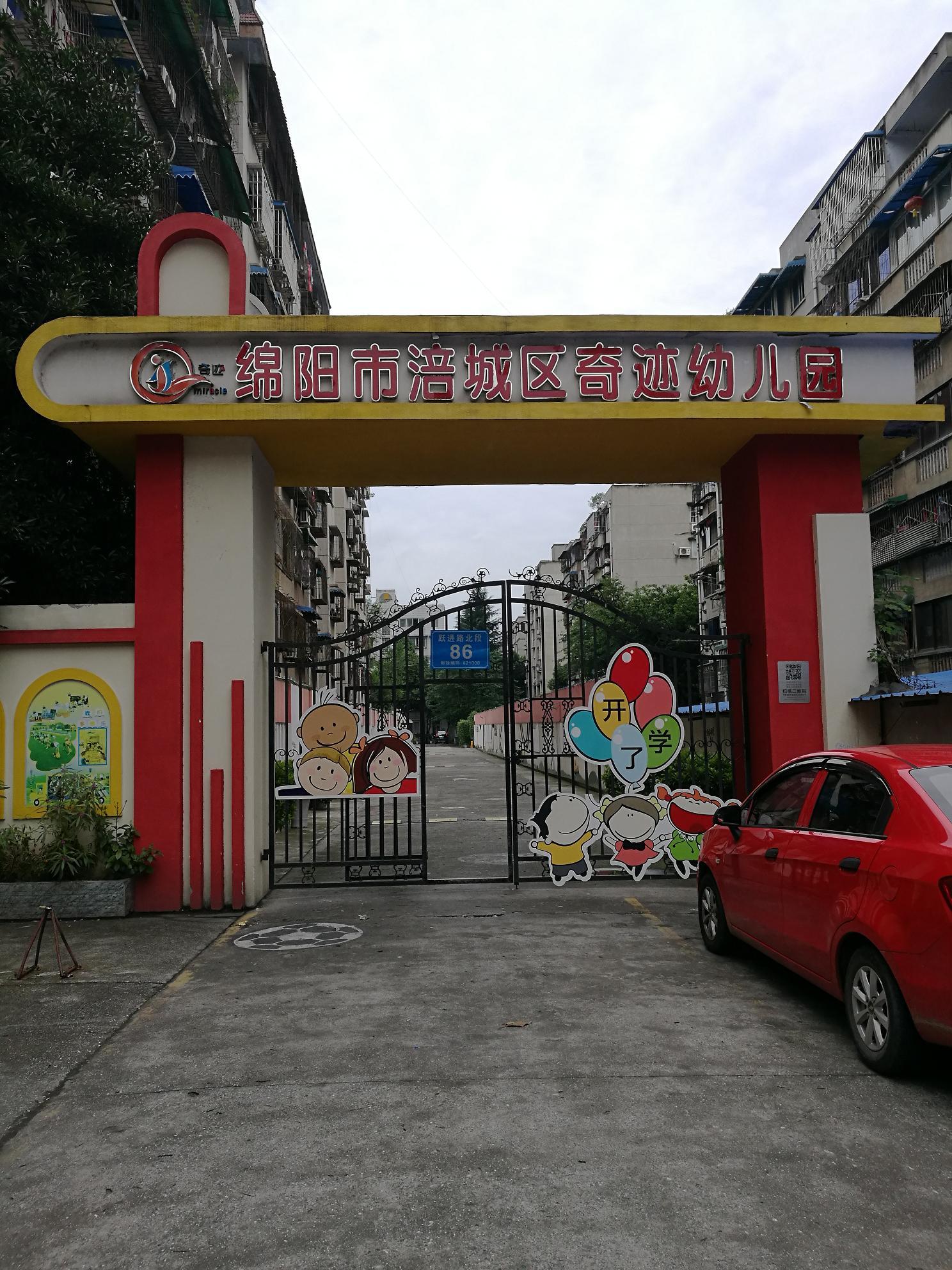 绵阳市奇迹幼儿园