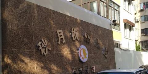 秋月枫幼儿园(光新部)