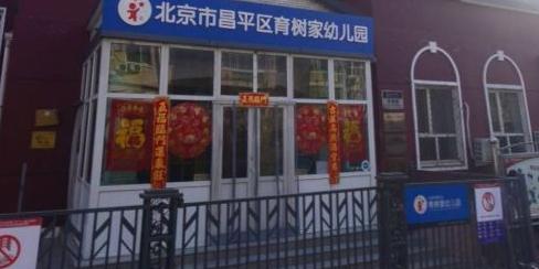 北京市昌平区育树家幼儿园
