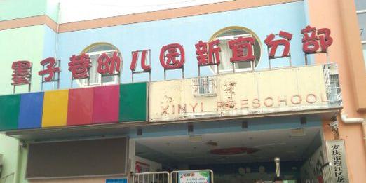 墨子巷幼儿园(新宜分部)