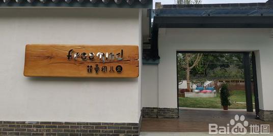 太湖山水人家菲曼幼儿园