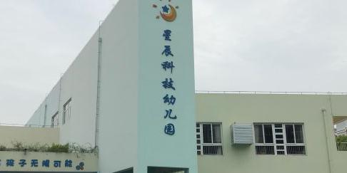 星辰科技幼儿园