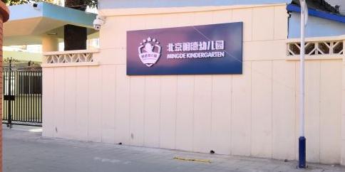 北京明德幼儿园