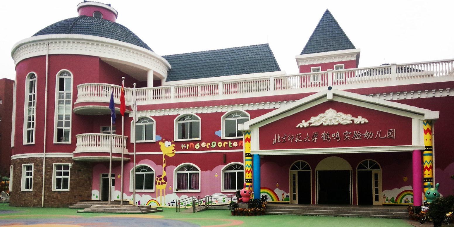 北京师范大学鹤鸣实验幼儿园