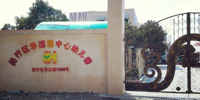 华漕镇中心幼儿园