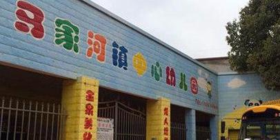 马家河镇中心幼儿园