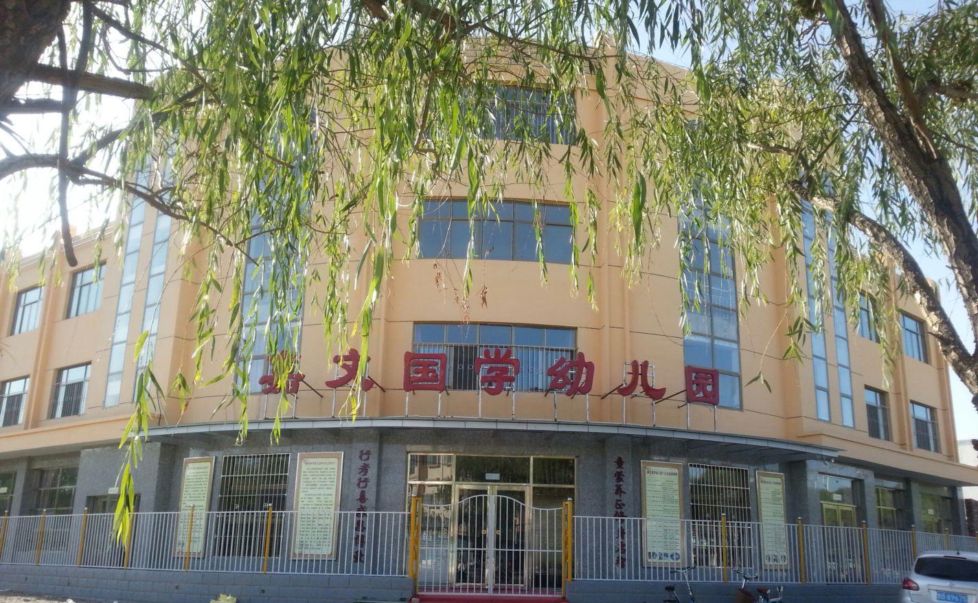嘉文国学幼儿园