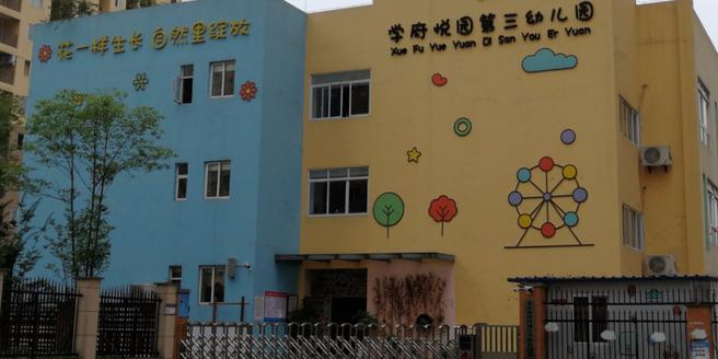 学府悦园第三幼儿园