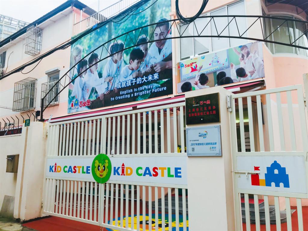 上海徐汇区民办吉的堡新徐汇幼儿园