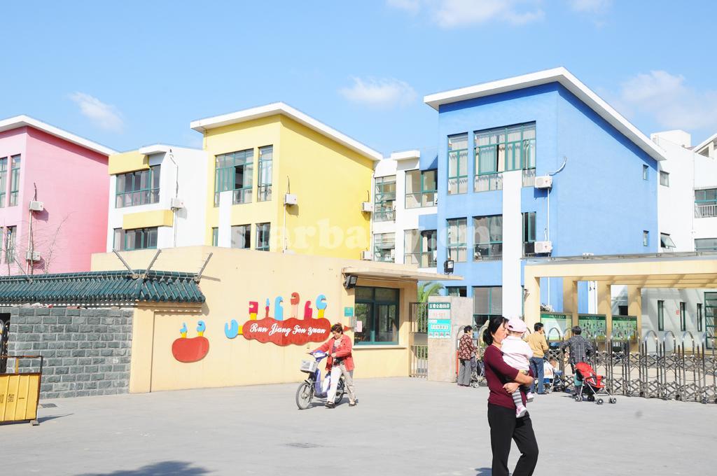 松江区泗泾第五幼儿园