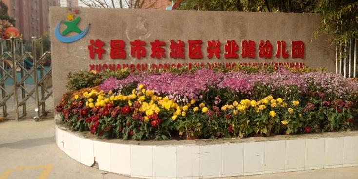 许昌市东城区兴业路幼儿园