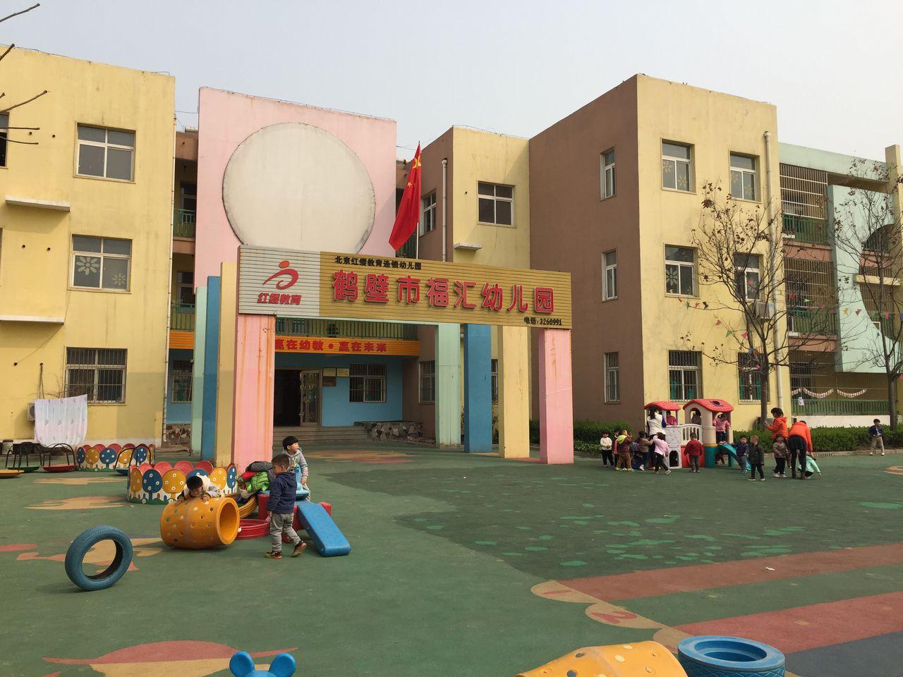 鹤壁福汇幼儿园