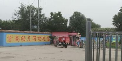 官高幼儿园