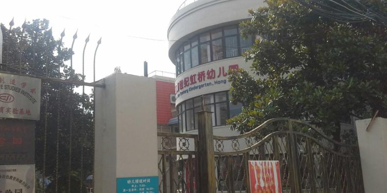 上海新世纪虹桥幼儿园(迎宾三路)