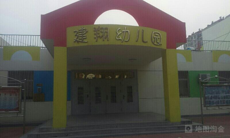 建翔幼儿园
