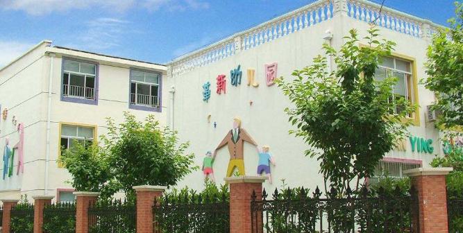 上海市宝山区革新路幼儿园