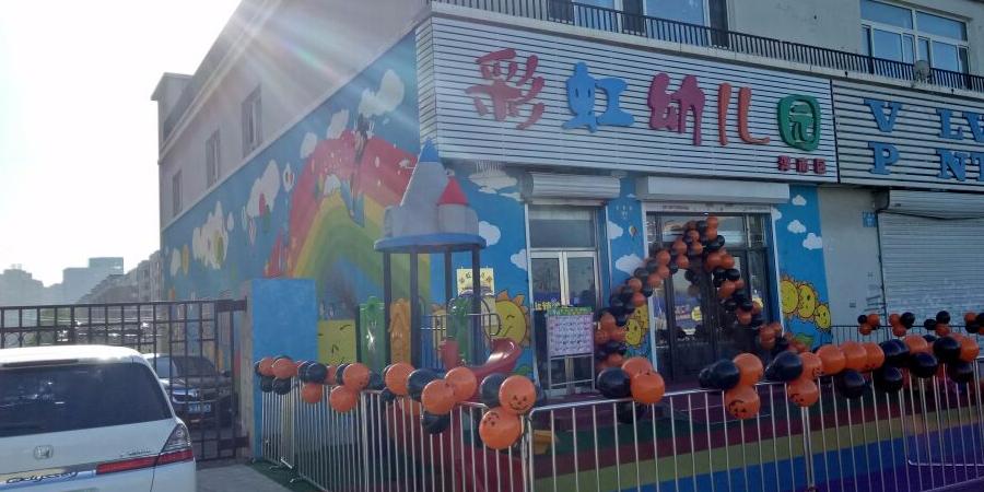 彩虹幼儿园(浑南店)