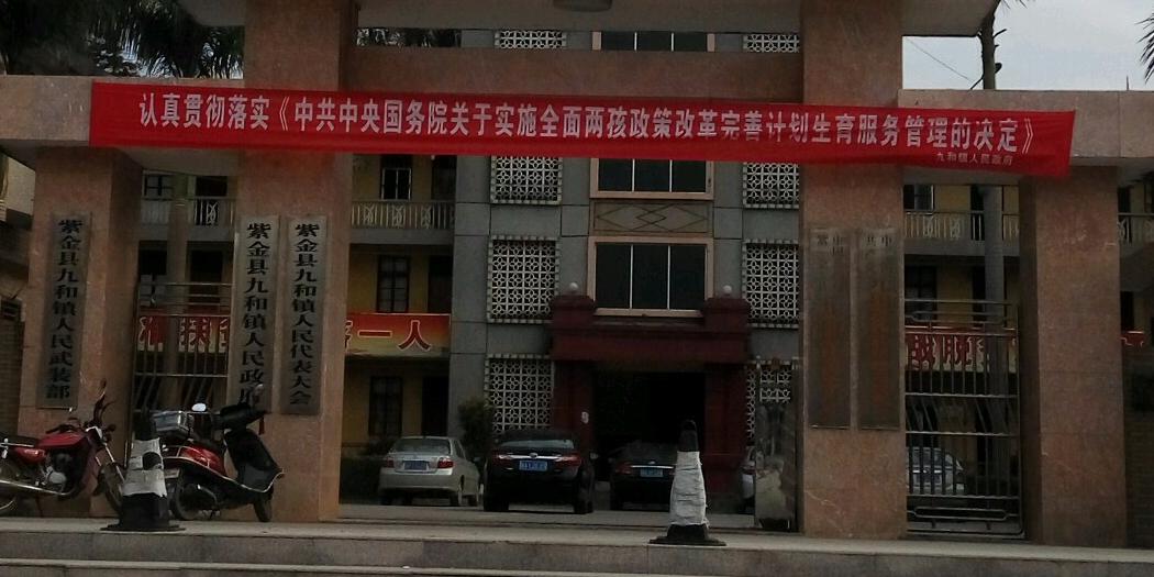 广东省河源市紫金县九和镇政府九和镇委