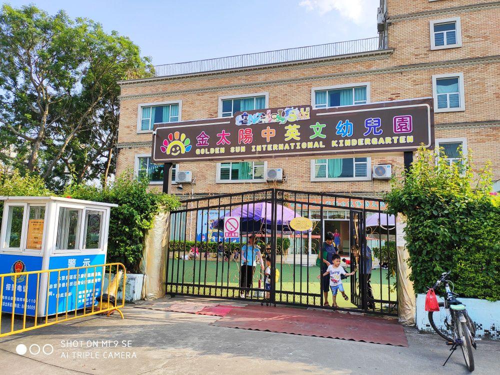 珠海市金太阳前山中英文幼儿园
