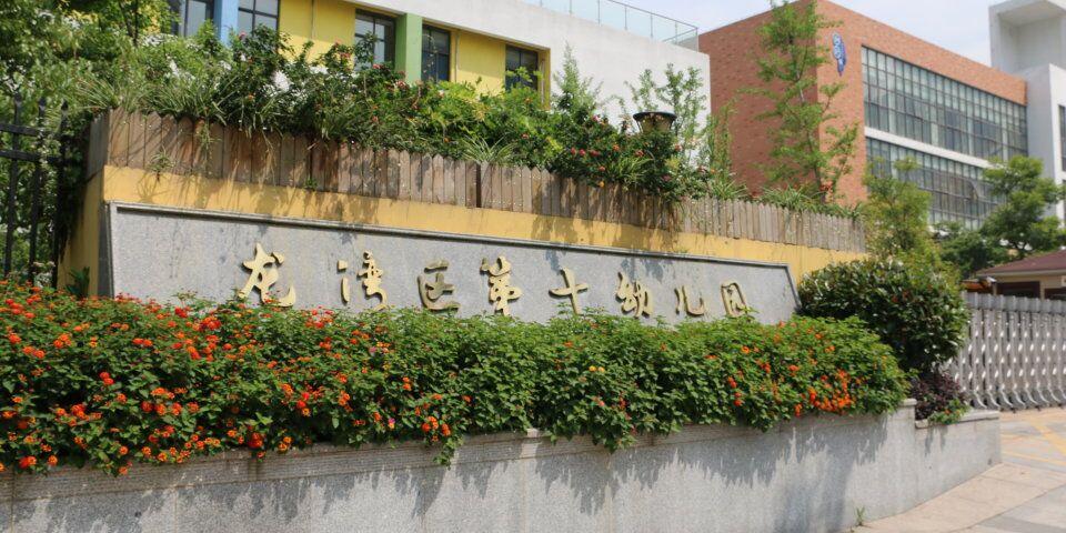 龙湾区第十幼儿园