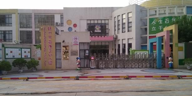 赣州市南康区幼儿园