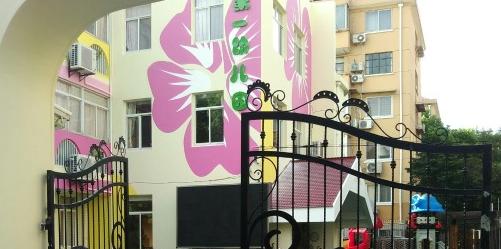 龙柏第一幼儿园