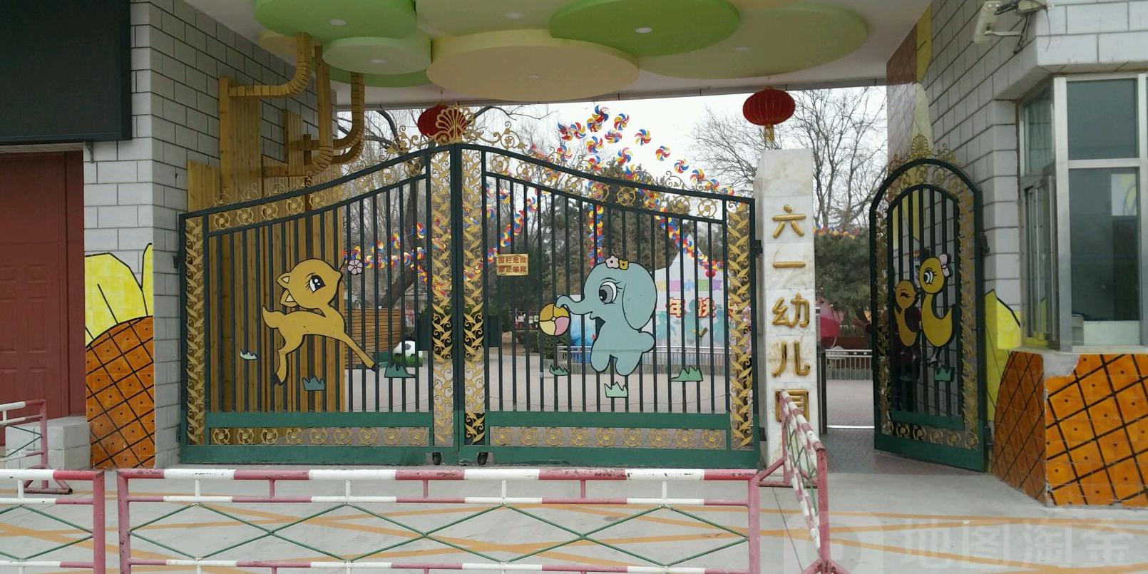红星幼儿园(丰台园)