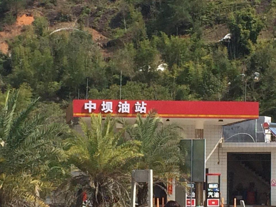 广东省河源市紫金县中坝桥中坝镇欢乐幼儿园东南250米