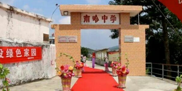 广东省河源市紫金县南岭中学(溪口桥西260米)