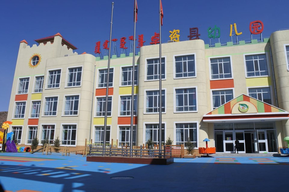 卓资县幼儿园