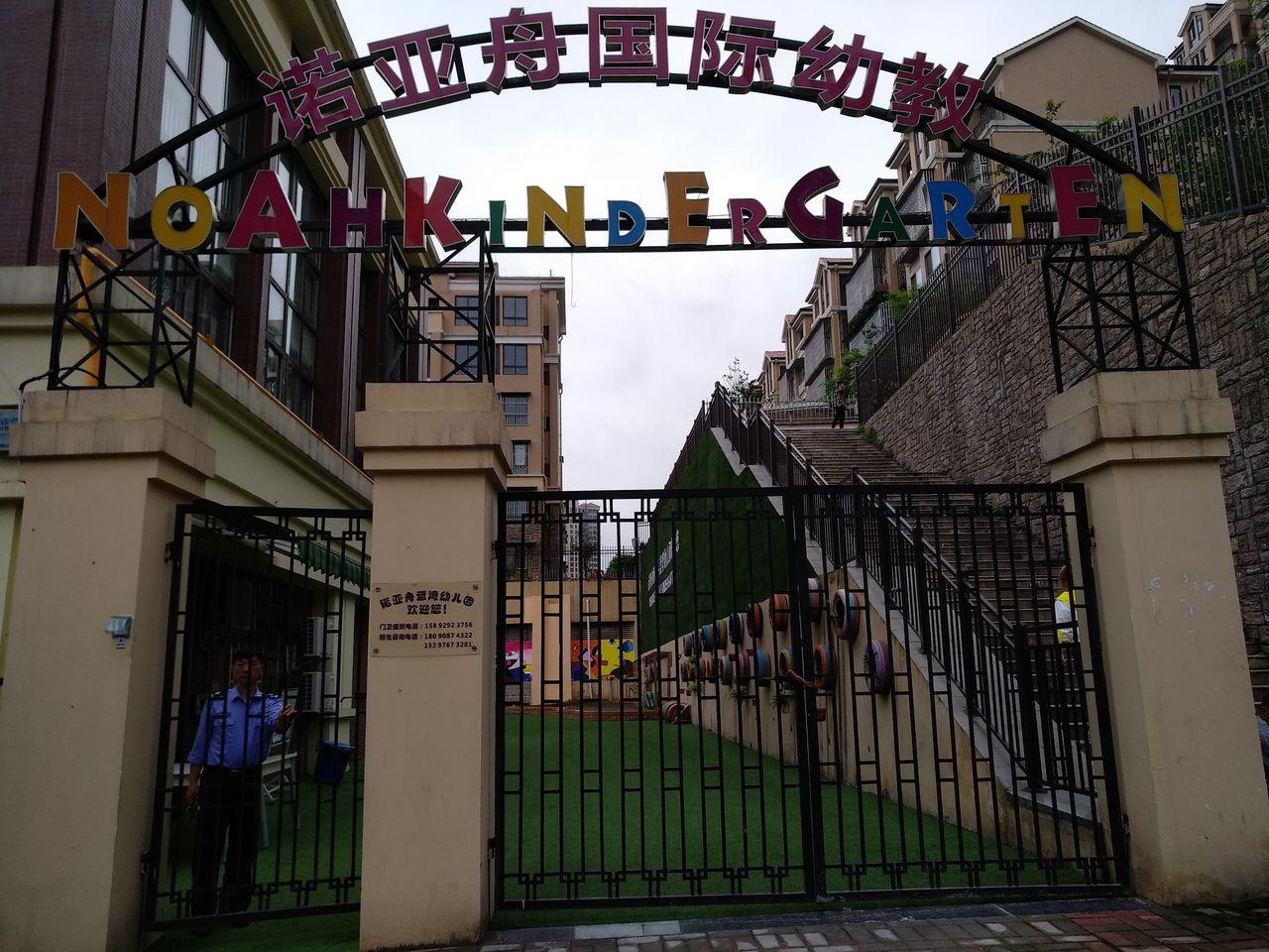 泸州诺亚舟泰和蓝湾国际幼儿园