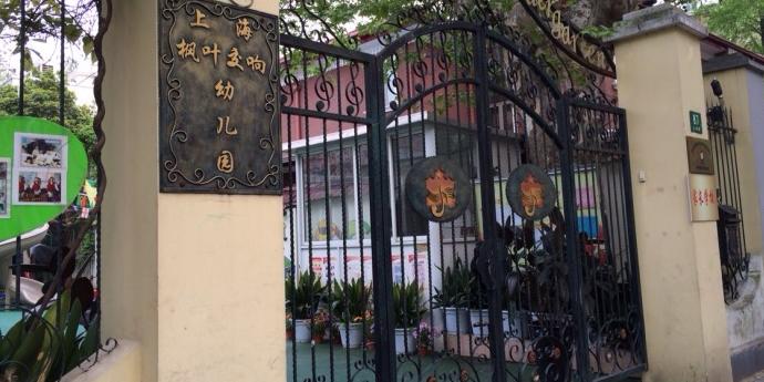 上海枫叶交响幼儿园