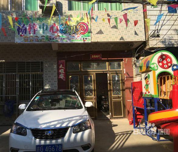 杨梓中心幼儿园