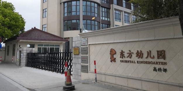 东方幼儿园(高科部)