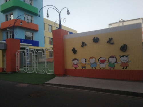 洮北区第六幼儿园