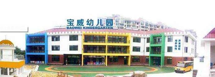 宝威幼儿园